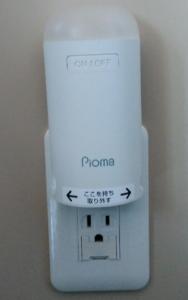 pioma非常灯をコンセントに挿した時の写真