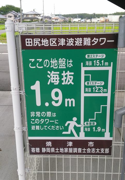 津波避難タワー説明図