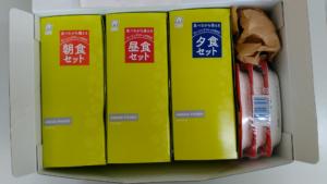 アマノフーズ非常食の箱を開けた所