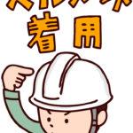 ヘルメットアイキャッチ