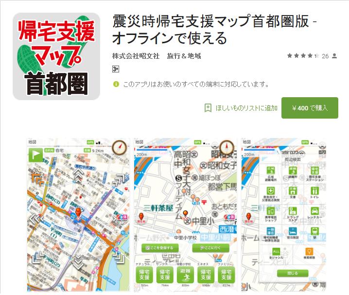 帰宅支援マップアプリ