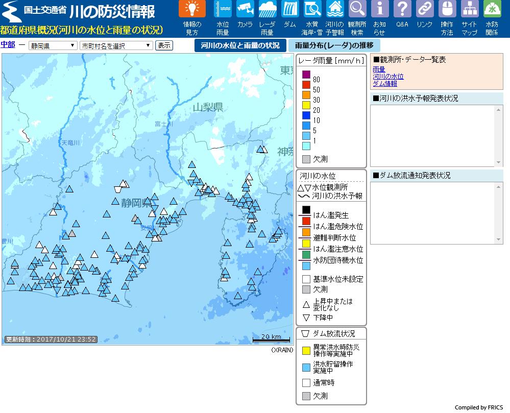 静岡県、雨量の状況