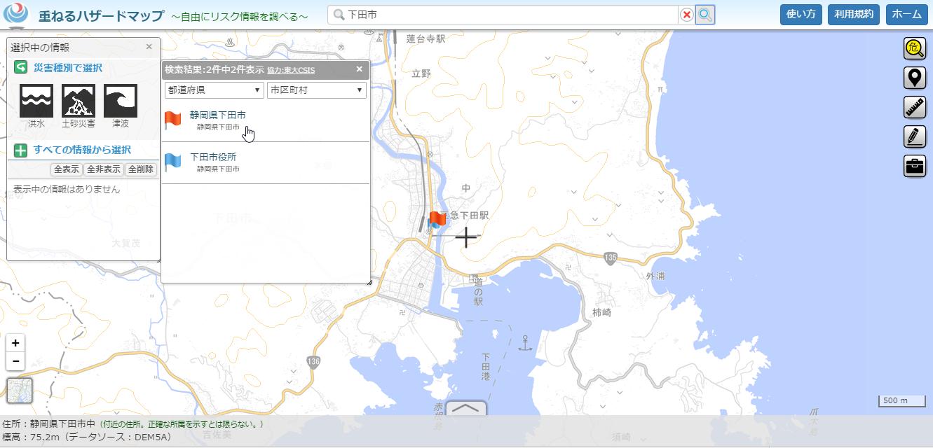 国土交通省ハザードマップポータル01