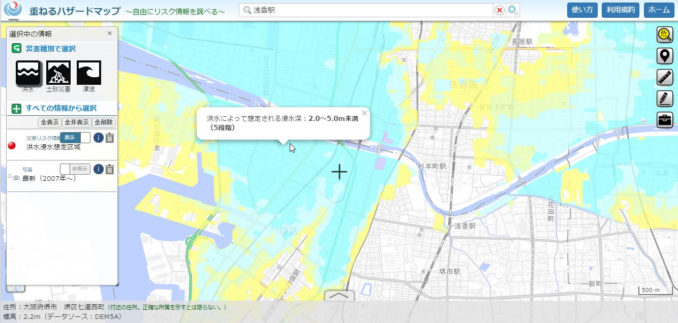 国土交通省ハザードマップポータルサイト05