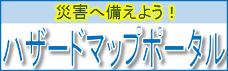国土交通省ハザードマップポータルバナー