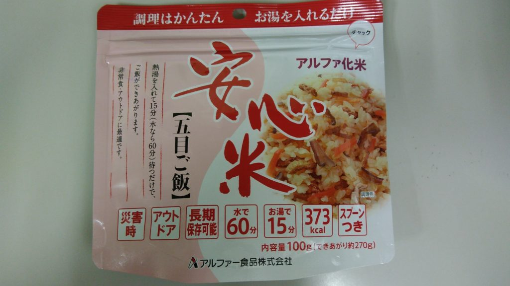 アルファー食品 安心米 五目ご飯