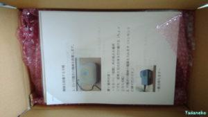 最後にラミネート加工をした、取り扱い説明書を箱に入れる。