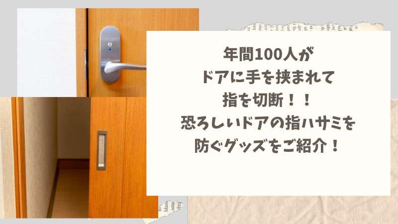 超危険「ドアの指ハサミ」を防ぐ安心グッズをご紹介!